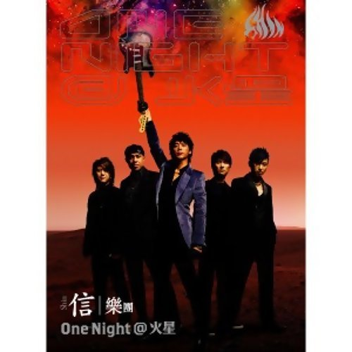 One Night@火星演唱會LIVE