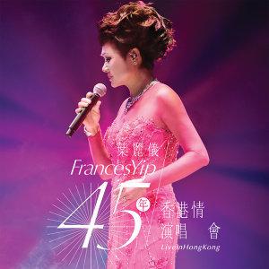葉麗儀 45年香港情演唱會