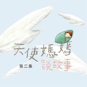 Angel MaMa (天使媽媽第二集)