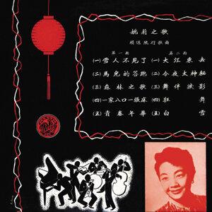 姚莉之歌-精選流行歌曲 (Yao Li Zhi Ge - Jing Xuan Liu Xing Ge Qu)