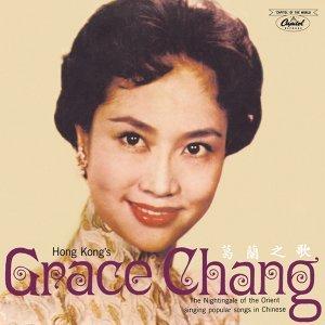 Hong Kong's Grace Chang葛蘭之歌 (Hong Kong's Grace Chang Ge Lan Zhi Ge)