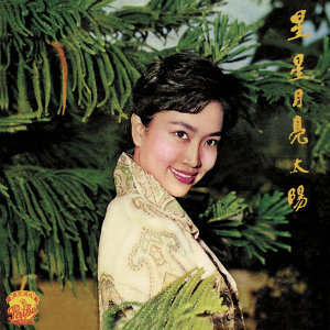 星星月亮太陽 (Xing Xing Yue Liang Tai Yang)