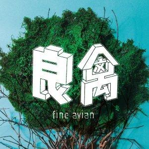 良禽 (fine avian)
