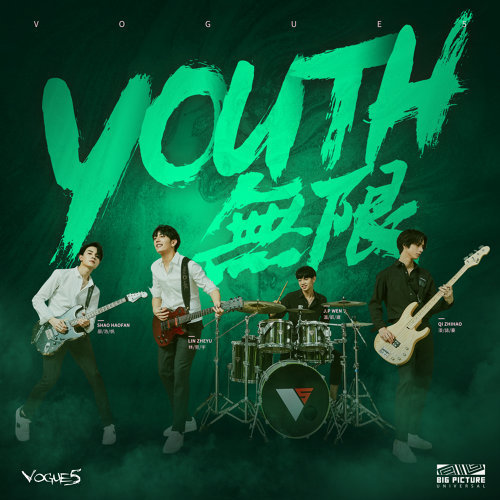 《Youth 無限》GREEN