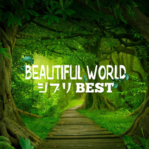 Beautiful World -ジブリ BEST-