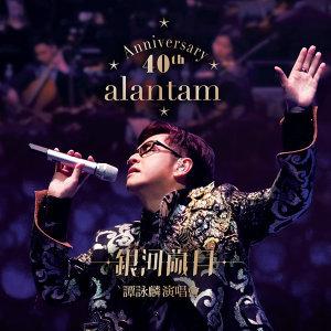 40th Anniversary銀河歲月譚詠麟演唱會 - Live
