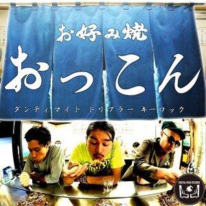 おっこん (feat. DANDIMITE & KEY ROCK) -Single (Okkon (feat. Dandimite & Key Rock) -Single)