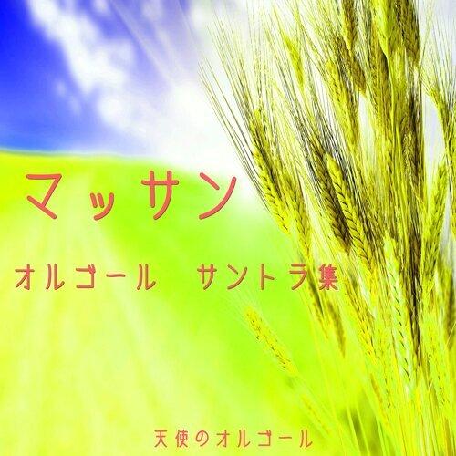 Massan Music Box soundtrack