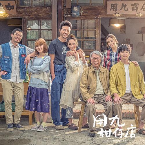 用九柑仔店 電視劇原聲帶 (Yong-Jiu Grocery Store (Original TV Series Soundtrack))