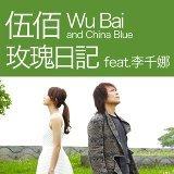 """玫瑰日記 - Dian Shi Ju """"Wa ! Chen Yi Jun"""" Pian Wei Qu"""