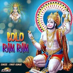 Bolo Ram Ram