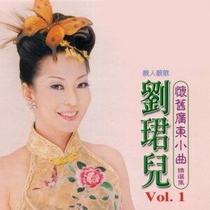 懷舊廣東小曲精選集, Vol. 1