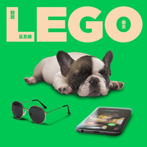 乐高 (Lego)