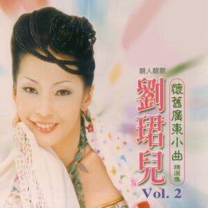 懷舊廣東小曲精選集, Vol. 2