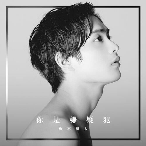 君は容疑者 (Chinese Version) - Chinese Version