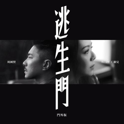 逃生門 (feat. 王灝兒) - 門外版