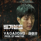 VAGABOND OST Part.8