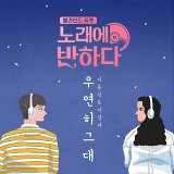 Serendipity [From 'Love at First Song' (Original Television Soundtrack)]