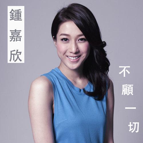 不顧一切 - TVB劇集 <武則天> 插曲