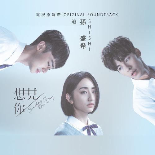 逃 (Come Away) - 電視劇<想見你>插曲