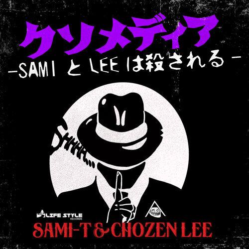 クソメディア -SamiとLeeは殺される-