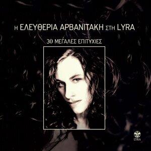 Eleftheria Arvanitaki Sti Lyra - 30 Megales Epityhies