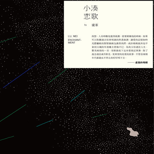 ENCHANTMENT (小湊戀歌)