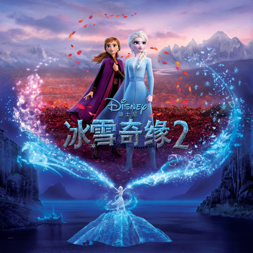 Frozen 2 - Mandarin Original Motion Picture Soundtrack