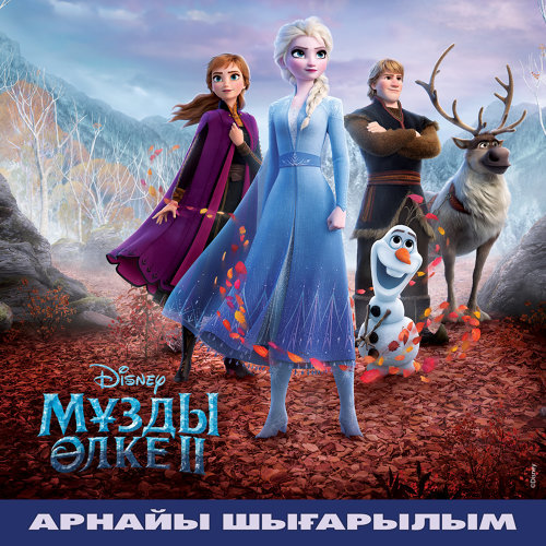 Frozen 2 - Kazakh Original Motion Picture Soundtrack/Deluxe Edition