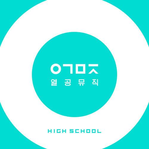 Thermal Music High School