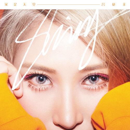 2019吕婕菲爵士双专辑(2):家是天堂