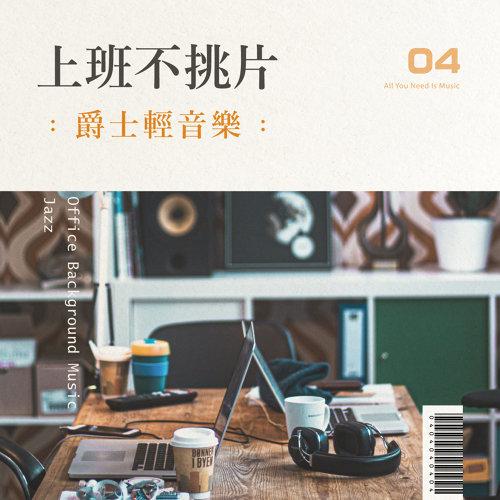 上班不挑片:爵士輕音樂 (Office Background Music:Jazz)