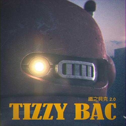 鐵之貝克2.0 (Iron Bac 2.0)