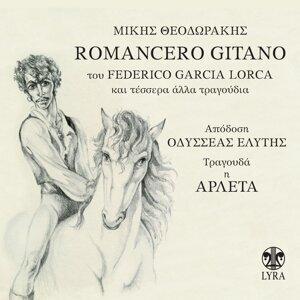 Romancero Gitano Tou F. G. Lorca - Kai Tessera Alla Tragoudia