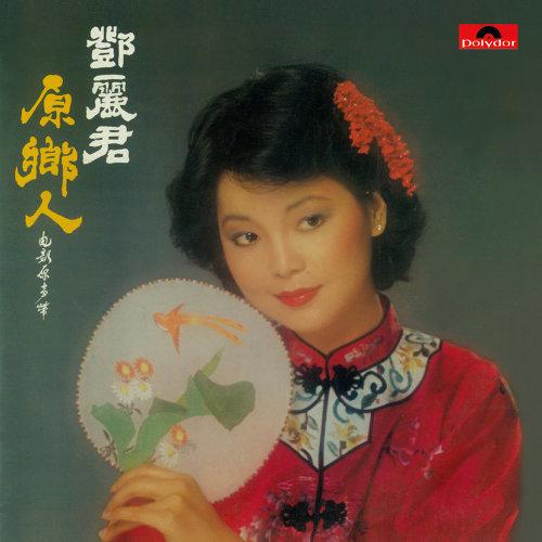 原鄉人 (Yuan Xiang Ren)