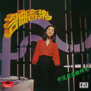 Ming Qu Yin Le - Deng Li Jun Ming Qu Xin Shang (名曲音樂-鄧麗君名曲欣賞) - Instrumental