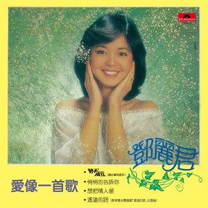 愛像一首歌 (Ai Xiang Yi Shou Ge)