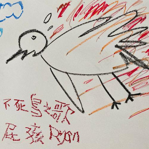 不死鳥之歌 (Phoenix)