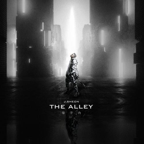 巷子内 (The Alley)