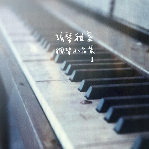 弦琴雅室-鋼琴小品集1小步舞曲集