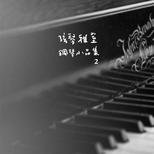 弦琴雅室-鋼琴小品集2練習曲集