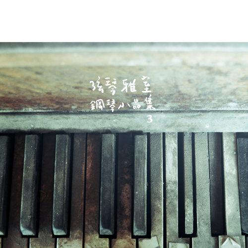 弦琴雅室-鋼琴小品集3小奏鳴曲集