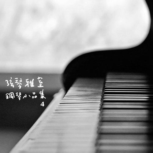 弦琴雅室-鋼琴小品集4名曲集