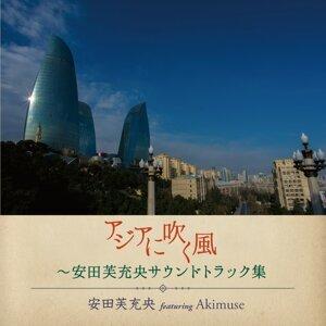 アジアに吹く風~安田芙充央サウンドトラック集 (The Wind Over Asia)