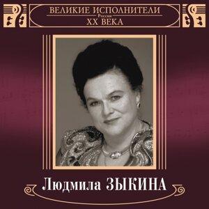Великие исполнители России: Людмила Зыкина - Deluxe Version