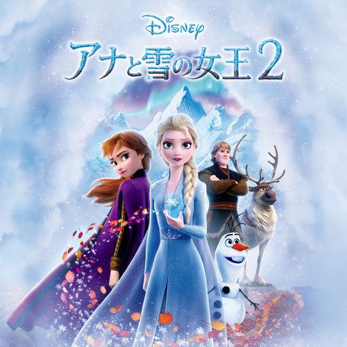 Frozen 2 - Original Motion Picture Soundtrack/Japanese Version