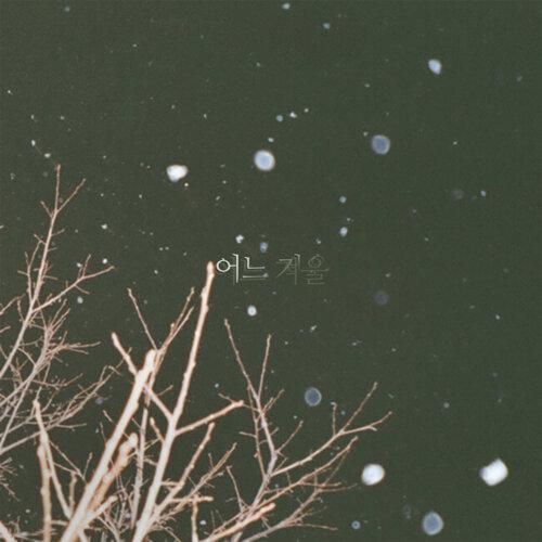 Some Winter Days 어느 겨울