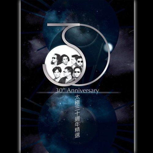 Tai Chi 30th Anniversary Greatest Hits (太極30週年精選)