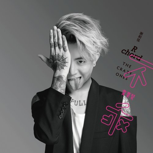 愛不需要裝乖 (feat. 王詩安) (Love Doesn't Need To Pretend (feat. Diana Wang))