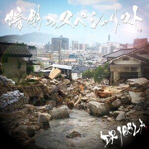 暗闇のスペシャリスト -Single (Kurayami No Specialist -Single)